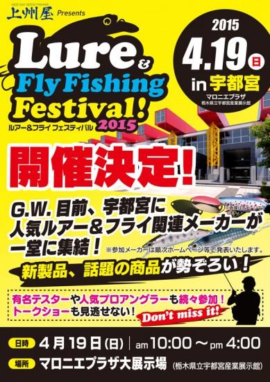 lure_fishing_festival2015hd3
