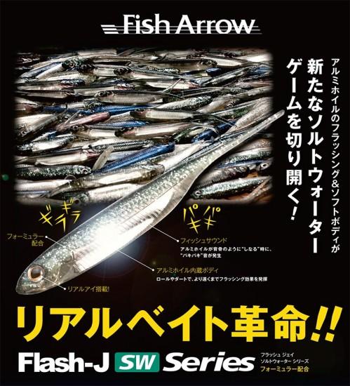fisharrow_ソルティ別冊ひらめ150330