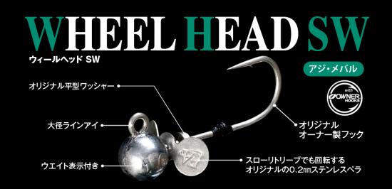012_wheelhead_sw_new