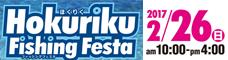top_bnr_hokurikufishingfesta2017