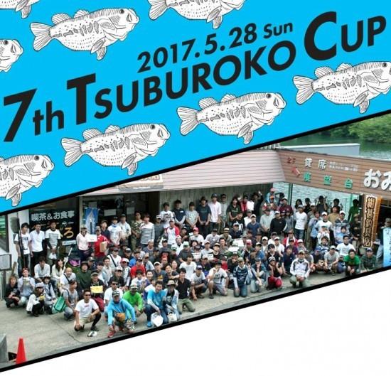 tsuburo