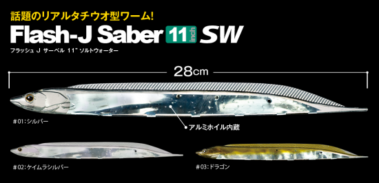 027_Flash_j_saber_3