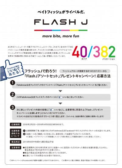 fa_fb_campaign_ura