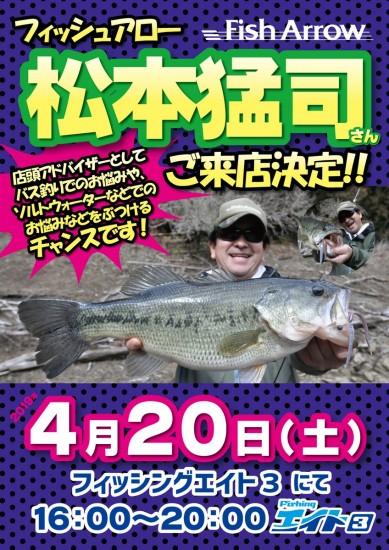 fa_fishingeight3_ev
