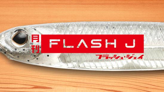 mflashj_series