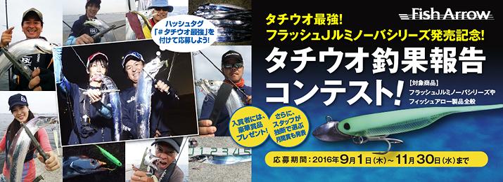 タチウオ釣果報告コンテスト2016!