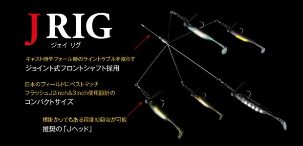 022_jrig_1