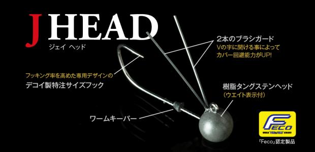 023_jhead_1