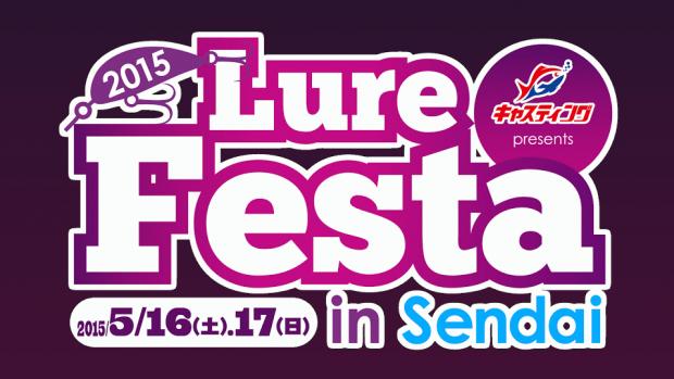2015 ルアーフェスタ in 仙台