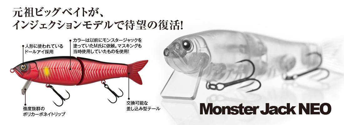 元祖ビッグベイト「モンスタージャック」が、インジェクションモデルで待望の復活!