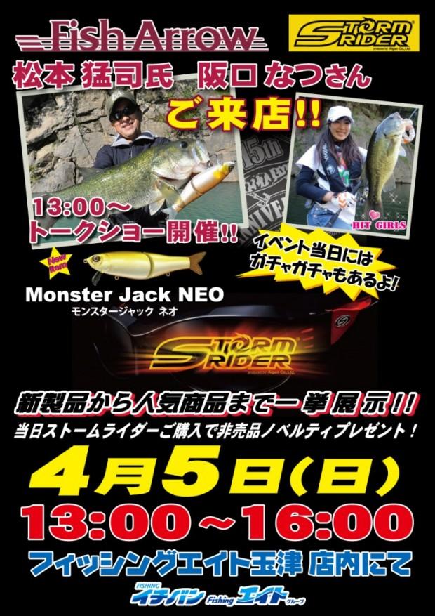 4月5日(日)13:00~フィッシングエイト玉津店にて、 松本猛司となっちゃんのトークイベント開催!!