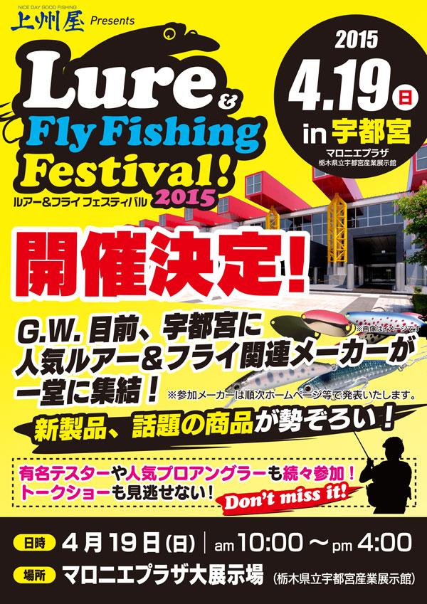 上州屋ルアー&フライフィッシングフェスティバル2015