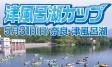 第5回津風呂湖カップ