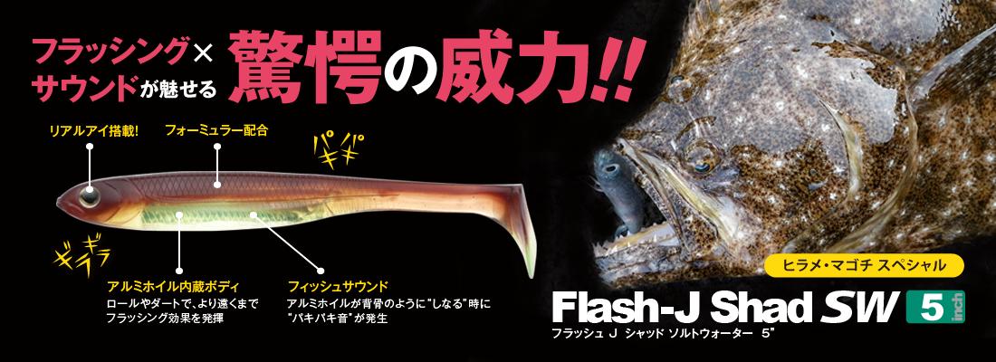 ヒラメ・マゴチスペシャル! フラッシュ Jシャッド 5″ソルトウォーター誕生!