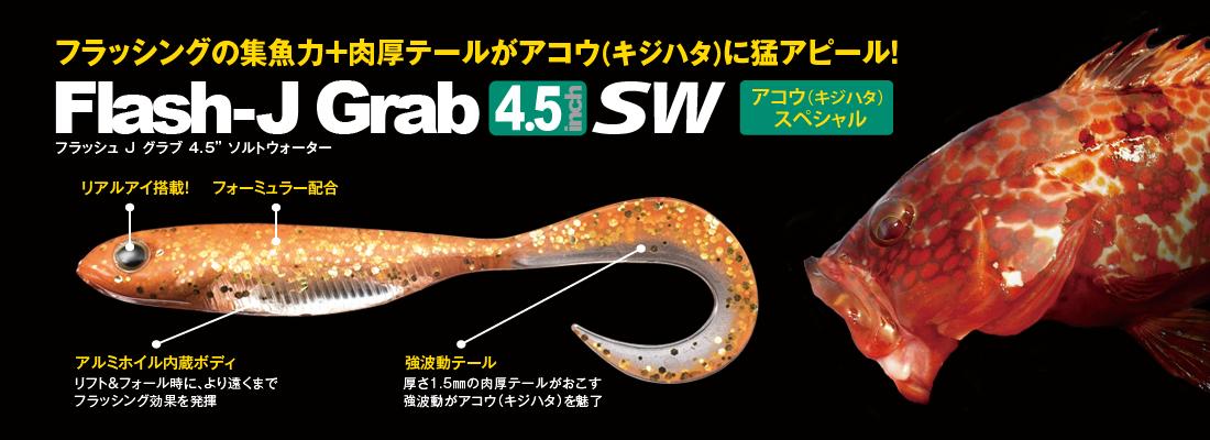 フラッシュ Jグラブ 4.5″ ソルトウォーター  アコウ(キジハタ)スペシャル誕生!