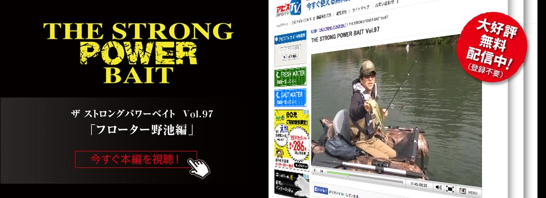 ザ ストロングパワーベイトVol.97 フローター野池編