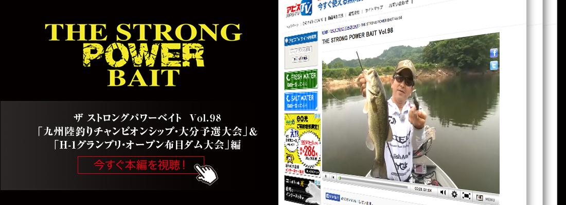 ザ ストロングパワーベイトVol.98 九州陸釣りチャンピオンシップ H-1グランプリ オープン 布目ダム大会編