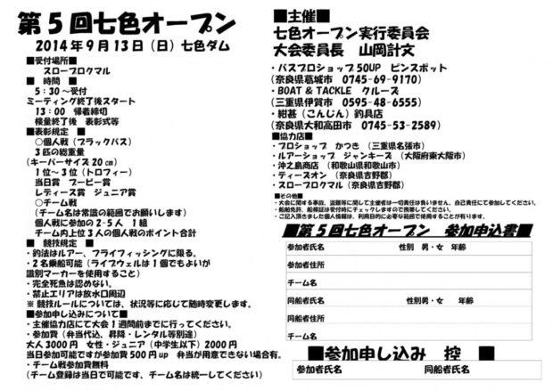 nanairo05_moushikomi