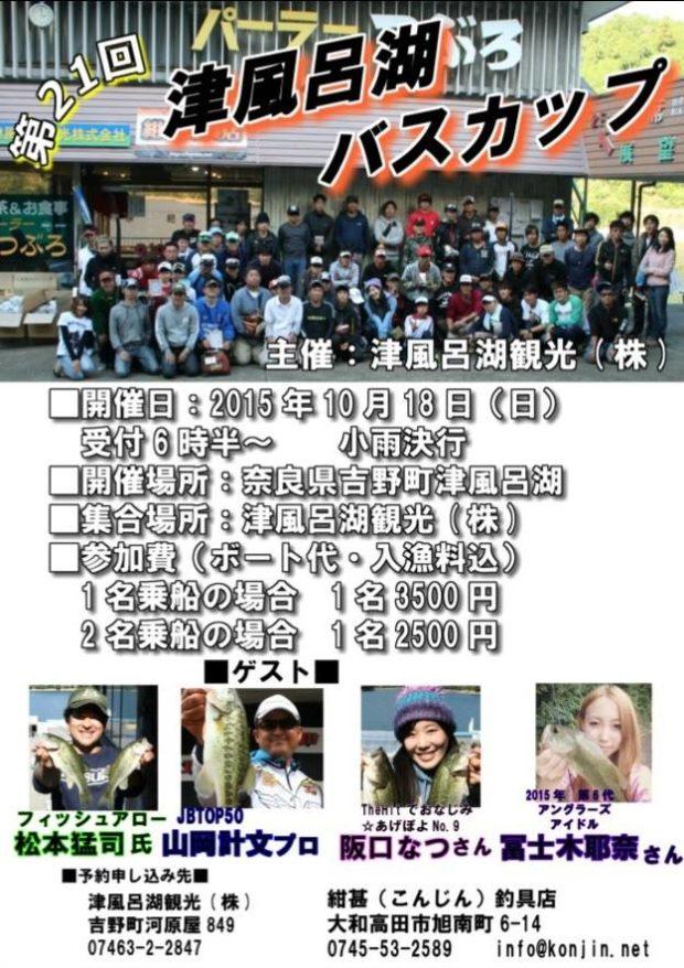 2015tsuburokobasscup