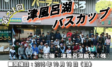 ec_2015tsuburokobasscup