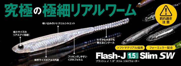"""フラッシュJ 1.5"""" スリムSW"""