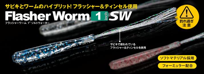 """フラッシャーワーム 1"""" SW"""