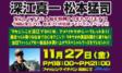 フィッシングイチバン池田イベント