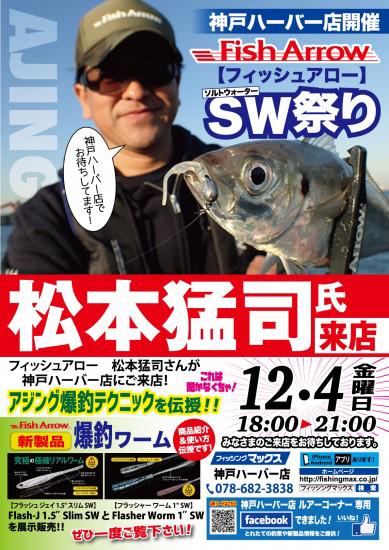 フィッシングマックス神戸ハーバー店イベント
