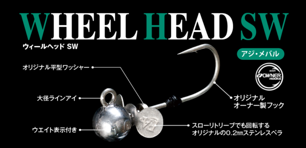 012_wheelhead_sw_new