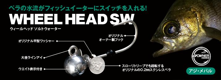 WHEELHEAD_sw