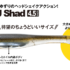051_Flash_j_shad_1new