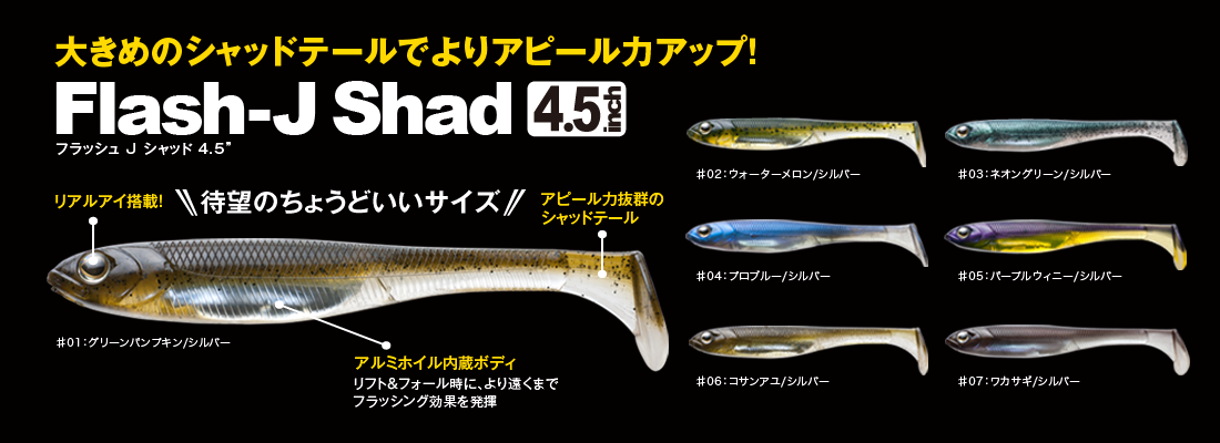flash j shad 4.5inch