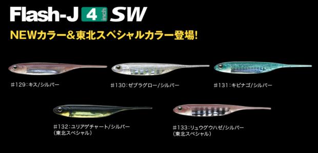 """フラッシュJ 4"""" SW Flash-J 4"""" SW NEWカラー&東北スペシャルカラー登場!"""