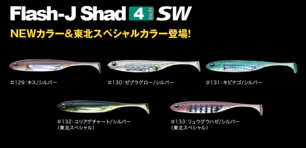 """フラッシュJ シャッド 4"""" SW Flash-J Shad 4"""" SW NEWカラー&東北スペシャルカラー登場!"""