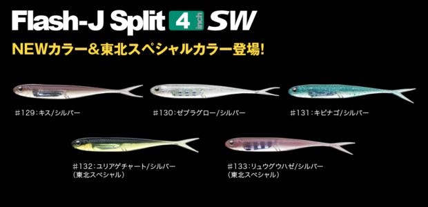 """フラッシュJ スプリット 4"""" SW Flash-J Split 4"""" SW NEWカラー&東北スペシャルカラー登場!"""