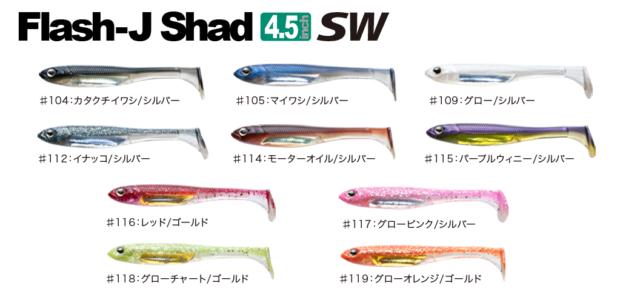 """フラッシュJシャッド 4.5"""" SW Flash-J Shad 4.5 """" SW登場!"""