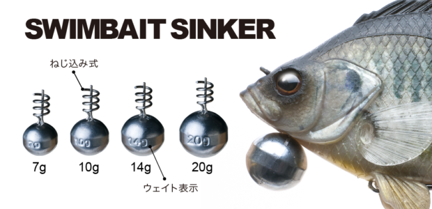 045_SWIMBAITO-sinker_1b