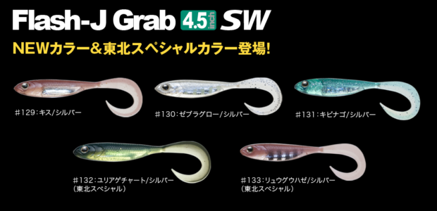 08_Flash-J_grab_45inch_アコウ2new