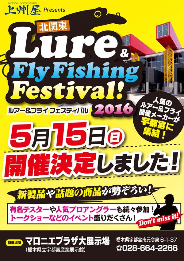 北関東ルアー&フライフェスティバル