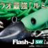 15_Flash_J_ルミノーバd