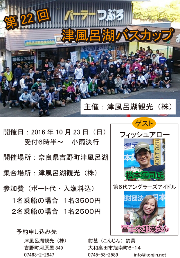 22_tuburoko