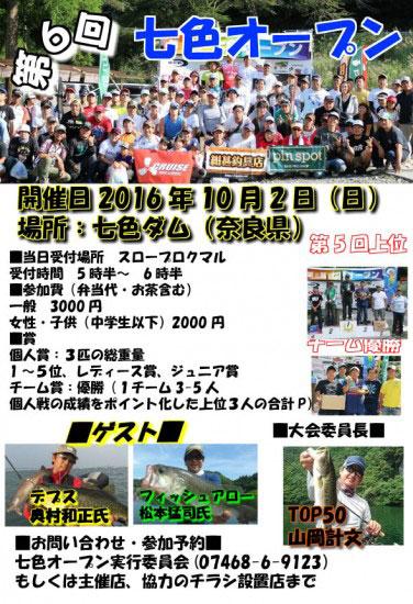 nanairo_fa
