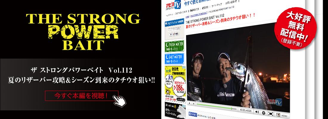 THE STRONG POWER BAIT Vol.112 夏のリザーバー攻略&シーズン到来のタチウオ狙い!!