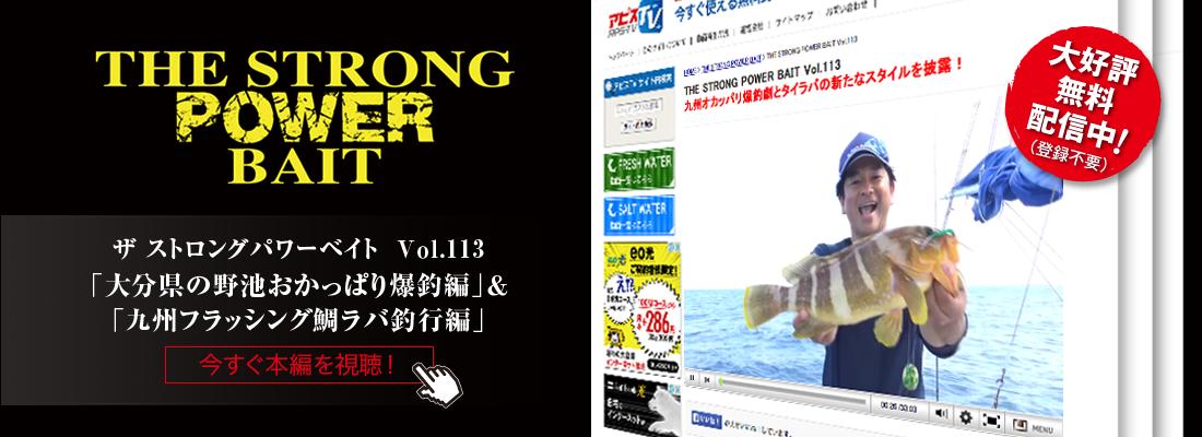 THE STRONG POWER BAIT Vol.113 九州オカッパリ爆釣劇とタイラバの新たなスタイルを披露!