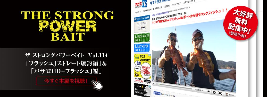 THE STRONG POWER BAIT Vol.114 フラッシュJストレート爆釣編&バサロHD+フラッシュJ編