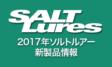 2017salt_new