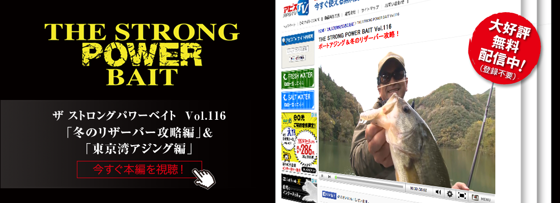 THE STRONG POWER BAIT Vol.116 冬のリザーバー攻略編&東京湾アジング編