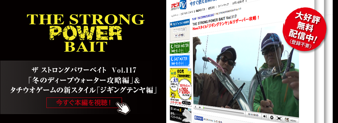 THE STRONG POWER BAIT Vol.117