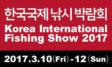 ec_korea_fisingshow2017