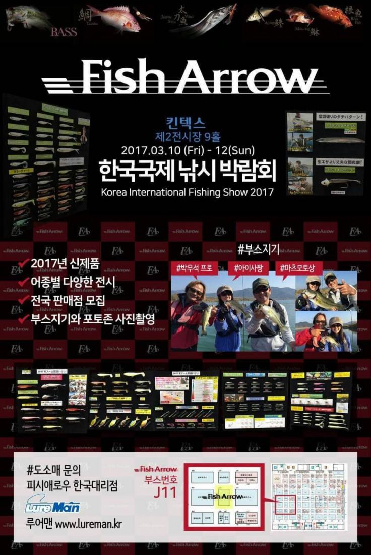 korea_fisingshow_2017